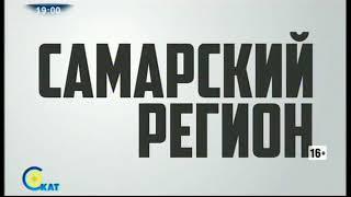 Переход в эфире с ТНТ на Скат ТВ в Самаре. TNT Skat TV Samara sign-on