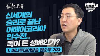 [심층 인터뷰] 롯데는 왜 '이베이코리아 인수전'에 뛰…
