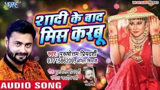 कुँवारे में #KISS करबू तS शादी के बाद मिस करबू - Purushottam Priyadarshi का सबसे नया गाना - Hit Song