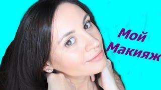 Мой ежедневный макияж/МАКИЯЖ
