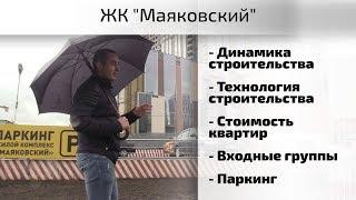 Второй обзор ЖК Маяковский. Динамика строительства, интервью, квартиры внутри. Квартирный Контроль