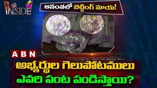 Political Betting Heats Up Politics In Anantapur   Inside   ABN Telugu