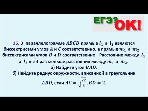Параллелограмм. Радиус вписанной окружности. Задание 16 ЕГЭ по математике. (46)