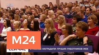 В Москве наградили лучших работников ЖКХ - Москва 24