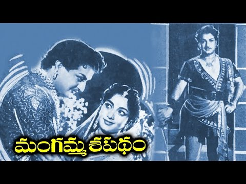 Mangamma Sapatham Full HD Movie - NTR, Jamuna, Vanisri || B Vittalacharya