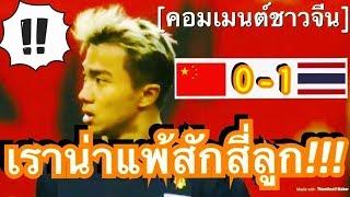 ไทยเหมือนมีเมสซี่-คอมเมนต์ชาวจีน-หลังทีมชาติไทยบุกไปชนะทีมชาติจีนได้-ในรายการไชน่าคัพ