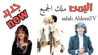 Video New yemeni song / yemen for everyone download MP3, 3GP, MP4, WEBM, AVI, FLV Juni 2018