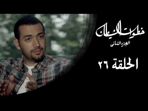خطوات الشيطان 2 - الحلقة 26 - مع معز مسعود