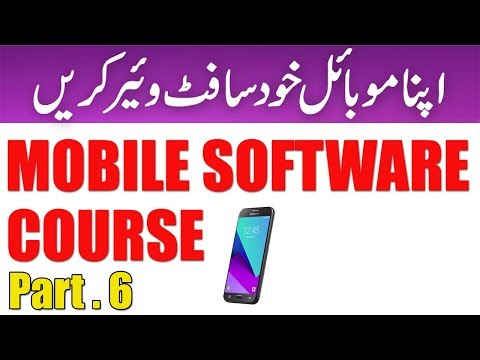 Mobile Software Course Part 6 | How To Download Correct Firmware For Samsung  | Software Master