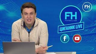 Циганик LIVE. Фінал Кубка, доля Хачеріді і львівських клубів
