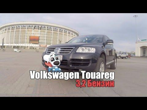 VAG.Техничка: Volkswagen Touareg 3,2 бензин 2005