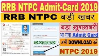 RRB ntpc Admit Card 2019| Download || Available Now.