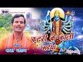 Kutri Ke Kali Maiya || कुटरी के काली मईया || Bhasho Chauhan