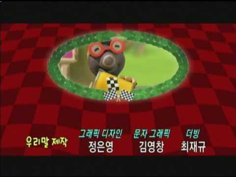 roary the racing car credits korean youtube. Black Bedroom Furniture Sets. Home Design Ideas