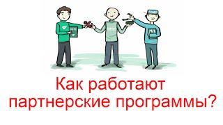 Партнерские программы для заработка  Методы заработка Glopart в интернете  Часть 3