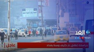 إطلاق نار كثيف وسط العاصمة العراقية بغداد.. نرصد التفاصيل