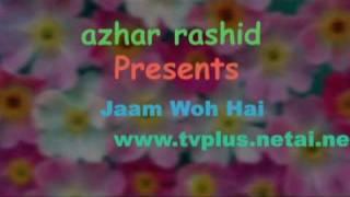Jaam Woh Hai Jo Bharke Chalakta - Kumar sanu