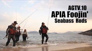 AGTV.10 [ APIA Foojin' Seabass Rods ] 〜Foojin'AD・Foojin'X・Foojin'Z Thumbnail