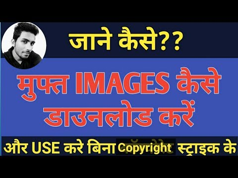 How to Download Free Images.Free Picture Kaise Download kare?|Copyright Free Images,Vector Images