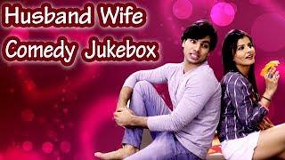 Husband Wife Jokes Compilation | Mazedar Chutkule | Hindi Best Jokes Collection 2019