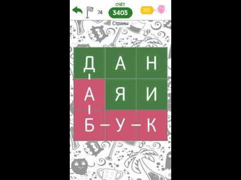 Прохождение игры филворды (android) #3!