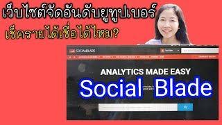 Social Blade เว็บไซด์ที่ใช้จัดอันดับยูทูป ยูทูปสร้างรายได้   KamerrCreators