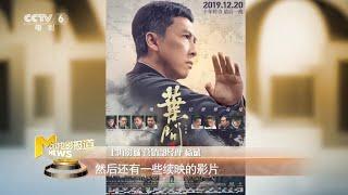 《中国电影报道》跨年特别策划 与电影观众温暖迎新年【中国电影报道 | 20200102】