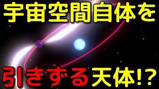 周囲の「宇宙空間自体」を引きずり回す天体がヤバすぎる