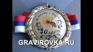 Сувенирные медали на праздник или юбилей(, 2015-06-16T14:02:01.000Z)