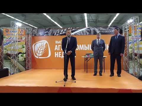 """Открытие выставки """"Агропромышленная"""