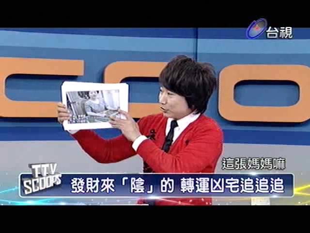 新聞大追擊 2013-07-27 pt.2/5 鬼月凶宅投資
