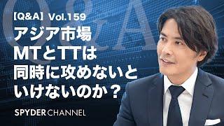 第159回 【Q&A】アジア市場 MTとTTは同時に攻めないといけないのか?