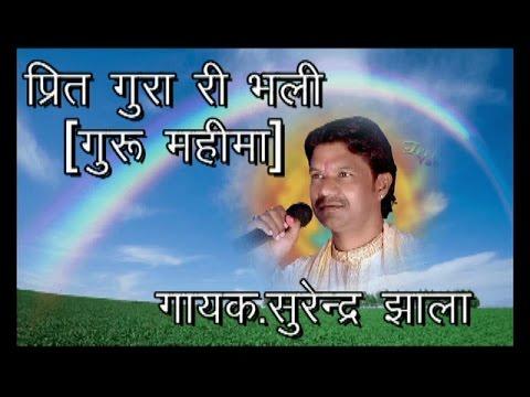 Preet Gura Ri Bhali ''Guru Mahima'' Bhajan Mp3 Singer-Surender Jhala