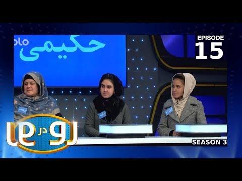 رو در رو - حکیمی در مقابل رستاقی / Ro Dar Ro (Family Feud) Hakimi VS Rostaqi - Ep 15
