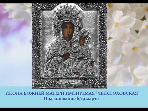 """Икона Божией Матери  Ченстоховская, или """"Непобедимая Победа"""""""
