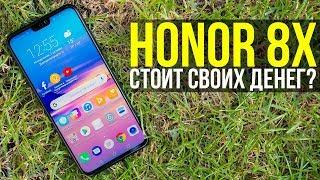 Обзор Honor 8X. Смартфон с рамками от iPhone!