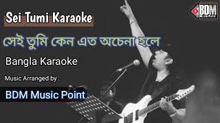 Sei Tumi (সেই তুমি) Keno Eto Ochena Hole Karaoke    LRB    Ayub Bachchu    Bangla Karaoke   