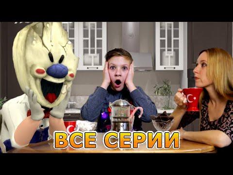 Тайна Мороженщика ВСЕ СЕРИИ ПОДРЯД (6 -10 серии) Ice Scream In Real Life