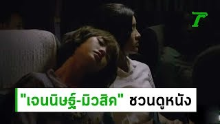 quot-เจนนิษฐ์-มิวสิค-quot-ชวนดูหนัง-quot-where-we-belong-quot-20-06-62-บันเทิงไทยรัฐ
