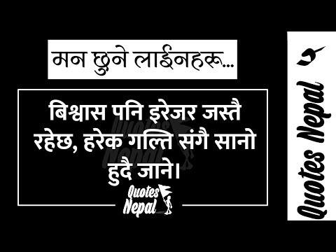 Quotes Nepal | 5 | मन छुने लाइनहरु |  Nepali Quotes | Status Nepal | Roshan Dhukdhuki |