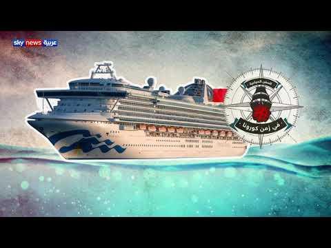السفن السياحية في زمن الكورونا  - نشر قبل 3 ساعة
