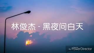 林俊杰JJ Lin- 黑夜问白天 歌词