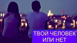 5 признаков, что это не ваш человек. Но все игнорируют последний! Психология отношений!