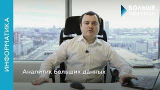 видео Профессия аналитик