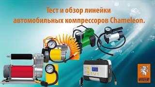 Тест и обзор линейки автомобильных компрессоров Chameleon