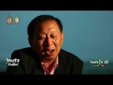 เขาหน้ายักษ์งามต้องตานายทุน   18-09-59   ไทยรัฐนิวส์โชว์   ThairathTV
