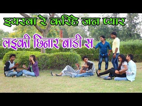 लईकी छिनार बाड़ी सन || Laiki Chinar Badi San || Amrender Albela || Hit Bhojpuri Geet 2017