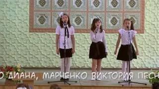 Поздравляют учителей Бобрикова Ангелина, Чуйко Диана, Марченко Виктория песней Ах, школа!