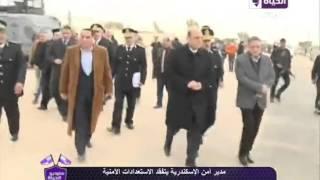 شاهد .. مدير أمن الإسكندرية يتفقد محيط برج العرب قبل