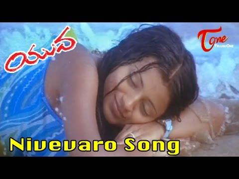 Nivevaro Video Song | Yuva Telugu Movie Songs | Siddartha | Trisha